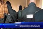 Седем от обвинените в корупция митничари и гранични полицаи остават в ареста