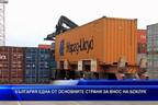 България една от основните страни за внос на боклук