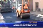 6 милиона лева са предвидени за ремонти на уличната мрежа в Търговище през 2020 г.