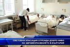 Световна класация отрежда добро ниво на здравеопазването в България