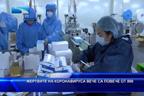 Жертвите по света заради новия коронавирус растат