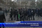 """Арести след пореден протест на """"жълтите жилетки"""" във Франция"""