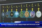 Български ученици ще участват в международен майсторски клас на ЦЕРН