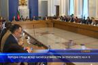 Поредна среща между бизнеса и министри за прилагането на Н-18