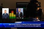 Два пъти генерал Стойков отказва информация на КПКОНПИ за съпругата на президента