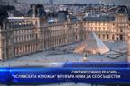 Светият синод настоява за отмяна на изложбата в Лувъра
