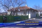 Отстраниха кмет на ДПС в бургаско село