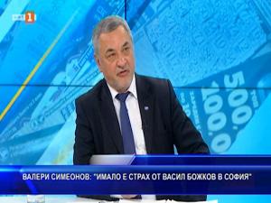 Симеонов: Имало е страх от Васил Божков в София