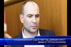 """Специализираният съд остави под """"домашен арест"""" двама от групата на Божков"""