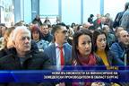 Нови възможности за финансиране на земеделски производители в област Бургас