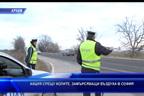 Акция в София срещу колите, замърсяващи въздуха