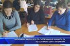 Бесарабски българчета се състезаваха в знанията си по български език и литература