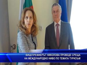 Вицепремиерът Марияна Николова се срещна с вицепрезидента на Европейската асоциация на хотелиерите и ресторантьорите