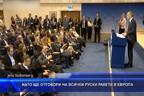 НАТО ще отговори на всички руски ракети в Европа