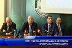 Иван Гешев разпореди проверка на приватизацията