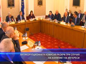 Антикорупционната комисия разкри три случая за конфликт на интереси
