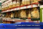КЗП: Няма двоен стандарт при храните