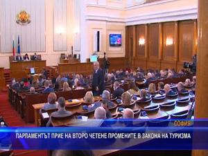 Парламентът прие на второ четене промените в Закона за туризма