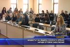 Бюджетът на община Созопол е орязан заради огромни задължения