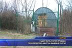 Съдия изпълнител продава производствен имот на Баневи в Бургас