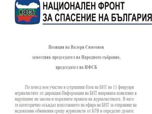 Валери Симеонов: Недопустимо е БНТ да влиза в ролята на съд