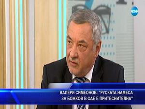 """Валери Симеонов: """"Руската намеса за Божков в ОАЕ е притеснителна"""""""