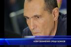 Нови обвинения срещу Божков