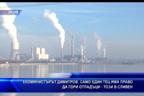 Екоминистърът Емил Димитров ще проверява нерегламентираното изгаряне на отпадъци в четири ТЕЦ-а