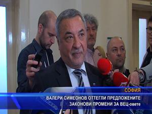 Валери Симеонов оттегли предложените законови промени за ВЕЦ-овете