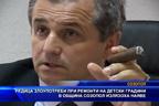 Редица злоупотреби при ремонти на детски градини в община Созопол излязоха наяве