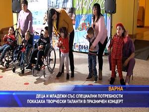 Деца и младежи със специални потребности показаха творчески таланти в празничен концерт