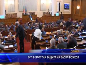 БСП в яростна защита на Васил Божков - Венци