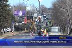 Ремонт на натоварена улица блокира трафика в Бургас