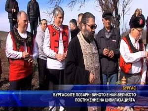 Бургаските лозари: Виното е най-великото постижение на цивилизацията