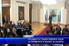 Президентът Румен Радев е подписал указа за влизане в сила на промените в Закона за хазарта