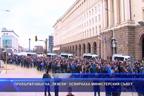 """Привърженици на """"Левски"""" освиркаха министерски съвет"""