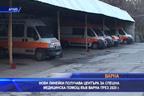 """Нови линейки за """"Спешна помощ"""" във Варна"""