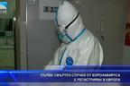Първа жертва на коронавируса в Европа