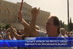 Гърците излизат на протест срещу вдигането на пенсионната възраст