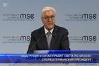 САЩ, Русия и Ккитай правят света по-опасен според германския президент