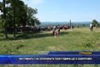 Фестивалът на зелениката тази година ще е в Заберново