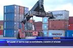 Връщаме от Варна още 54 контейнера с боклук от Италия