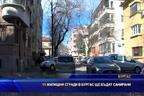 11 жилищни сгради в Бургас ще бъдат санирани