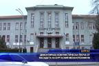 Демонтираха комунистическа плоча от фасадата на бургаския механотехникум