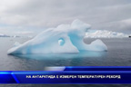 На Антарктида е измерен температурен рекорд