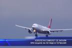 Колело на кацащ самолет се е запалило на летище в Германия
