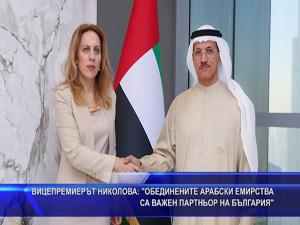 """Вицепремиерът Николова: """"ОАЕ са важен партньор на България"""""""