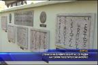 Стената на буквите в Бургас се радва на голям посетителски интерес