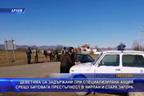 Деветима задържани при акция срещу битовата престъпност в Чирпан и Стара Загора