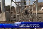 Разследват инцидента, при който загинаха двама работници на АМ